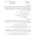 فروض التربية الإسلامية للجذع المشترك مقرر جديد 2016