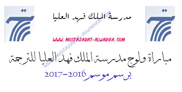 مباراة ولوج مدرسة الملك فهد العليا للترجمة برسم موسم 2016-2017