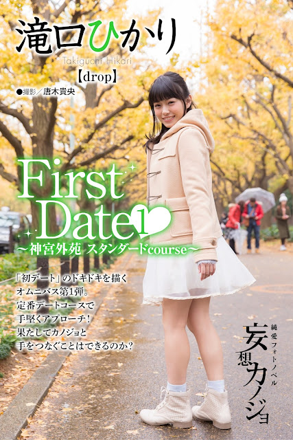 drop Takiguchi Hikari 滝口ひかり First Date 1 Standard Course 01