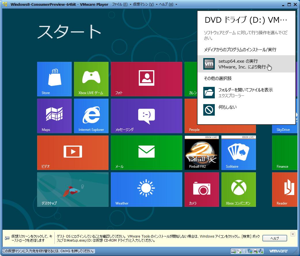 Windows 8 Consumer PreviewをVMware Playerで試す 2 -3