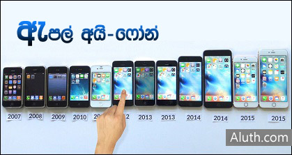 http://www.aluth.com/2015/12/all-iphones-compared.html