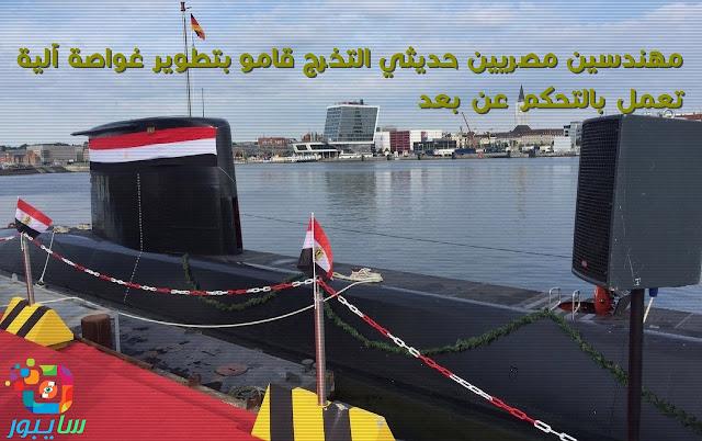 مهندسين مصريين حديثي التخرج قاموا بتطوير غواصة آلية تعمل بالتحكم عن بعد
