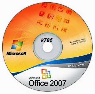 Ms office 2007 full version free download softwares games - Ms office 2007 free download full version with product key ...