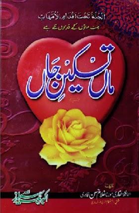 Maan Taskeen e Jaan By Mufti Ghulam Hassan Qadri PDF Free Download