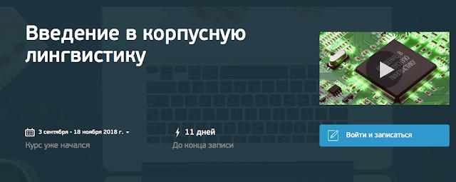 "онлайн курс Введение в корпусную лингвистику""."