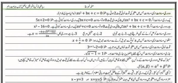 10th class Maths Definitions full book in Urdu medium - Ratta pk