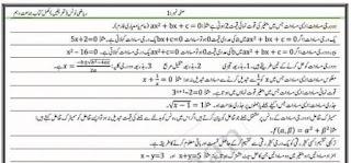 10th class Maths Definitions full book in Urdu medium