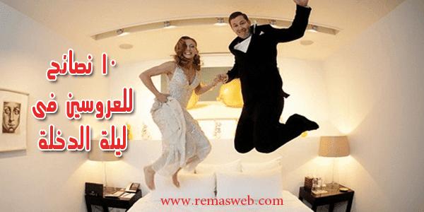 ليلة الدخله , 10 نصائح للعروسين فى ليلة الزفاف,ليلة الزواج
