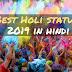मज़ेदार, Happy Holi Status in hindi 2020 / Best 50+ मस्ती हैप्पी होली स्टेटस, wishing sms...