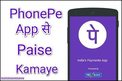 phone pe app se paise kamaye,daily 500, 1000 direct bank account me