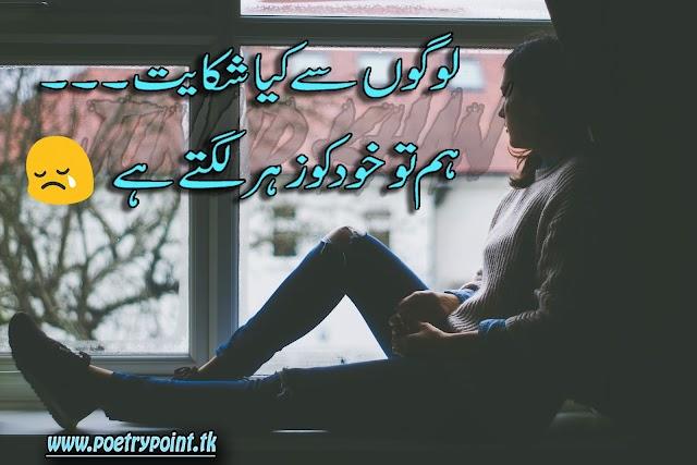 """2 lines sad urdu poetry"""" Logo se kia shikayat."""" //sad poetry// urdu poetry//sad urdu poeyru sms"""