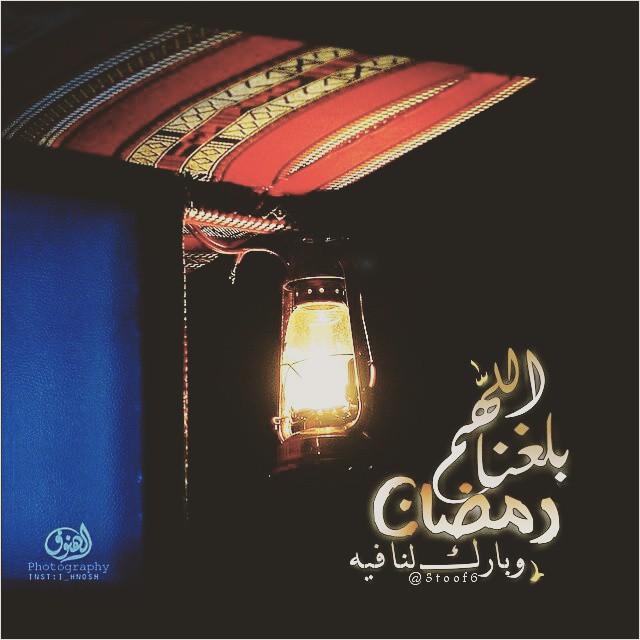 مدونة رمزيات اللهم بلغنا رمضان وبارك لنا فيه