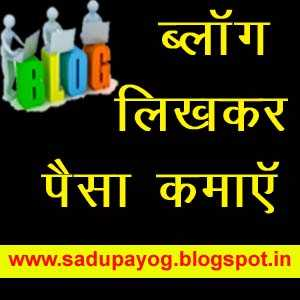 What is Blog and How to Start Blogging in Hindi