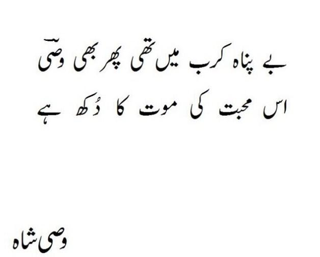Wasi Shah Poetry 2 Lines Urdu Poetry wasi Shah | Urdu Poetry World,Urdu Poetry,Sad Poetry,Urdu Sad Poetry,Romantic poetry,Urdu Love Poetry,Poetry In Urdu,2 Lines Poetry,Iqbal Poetry,Famous Poetry,2 line Urdu poetry,  Urdu Poetry,Poetry In Urdu,Urdu Poetry Images,Urdu Poetry sms,urdu poetry love,urdu poetry sad,urdu poetry download