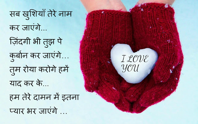Happy Valentines Day Shayari in Hindi 2018