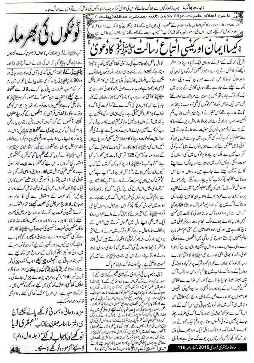 Page 43 Ubqari Magazine February 2016