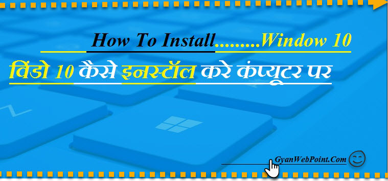 Computer Par Window 10 Kaise Install Kare Full Guide