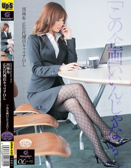 UPSM-035 Matsuki Aya Advertising Agency Career