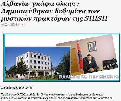 https://www.echedoros-a.gr/2018/12/shish.html