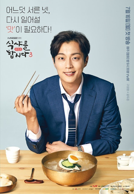 Drama Korea Let's Eat 3 Subtitle Indonesia