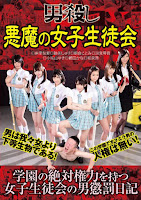 AVOP-251 男殺し 悪魔の女子生徒会