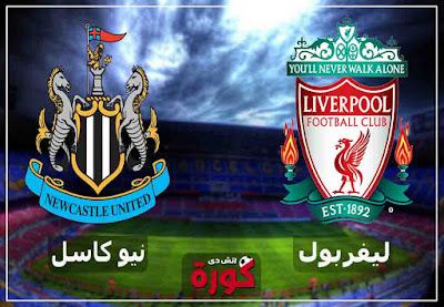 بث مباشر مشاهدة مباراة ليفربول ونيوكاسل اليوم