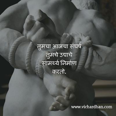life attitude status in marathi