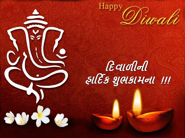 Happy Diwali Images in Gujarati