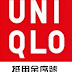 【Uniqlo網路商店】抵用金序號/折價券/coupon 6/8更新