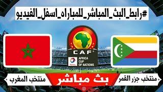 جزر القمر المغرب مباشر