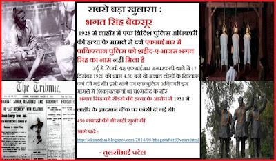 http://eksacchai.blogspot.in/2014/05/bhagatafter83years.html