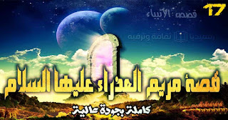 qasas-ul-anbiya-ep-17