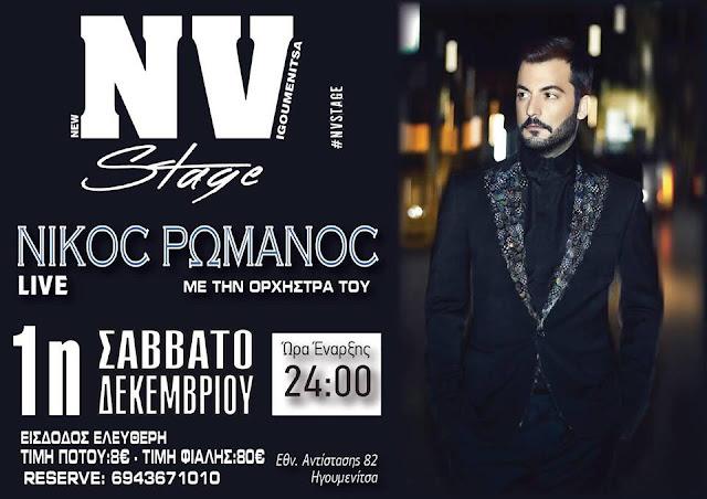 Το NV Stage επιστρέφει το Σάββατο με τον Niko Ρωμανο LIVE