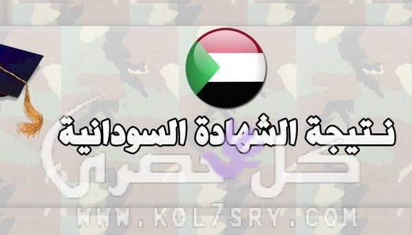 نتيجة الثانوية العامة بالسودان 2017 اعلان نتائج الثانوية برقم الجلوس موقع sscr2017 وزارة التربية والتعليم السودانية