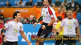 مشاهدة مباراة مصر والنرويج بث مباشر | اليوم 20/1/2019 | كأس العالم لكرة اليد Egypt vs Norway Handball