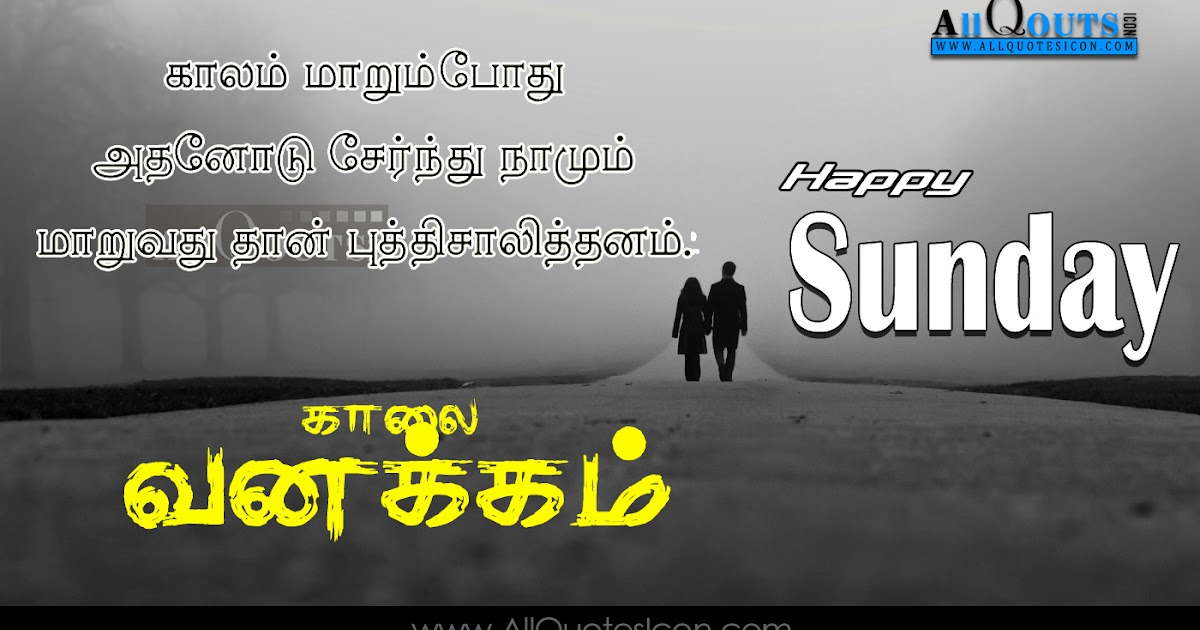 happy sunday good morning tamil kavithai hd best life