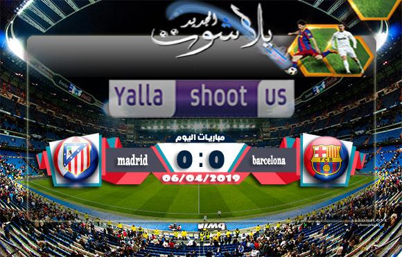 اهداف مباراة برشلونة واتليتكو مدريد 06-04-2019 الدوري الاسباني