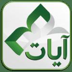 تحميل برنامج آيات للقرآن الكريم والتلاوات بدون انترنت (تم حل المشكلة)