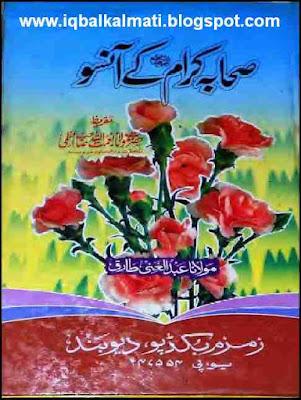 Sahabah Karam Ke Aansoo by Abdul Ghani Tariq