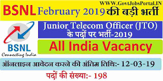 BSNL Recruitment for Jr. Telecom Officers 2019