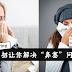 鼻塞无法呼吸?用这2个20秒就能解决鼻塞超神奇方法吧!