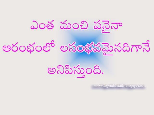 Father Daughter Quotes Wallpapers Best Telugu Proverbs Samethalu Popular Telugu