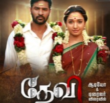 Devi 2016 Tamil Movie Starring Prabhu Deva and Tamannaah