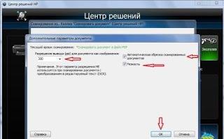 Настройка дополнительных параметров сканирования