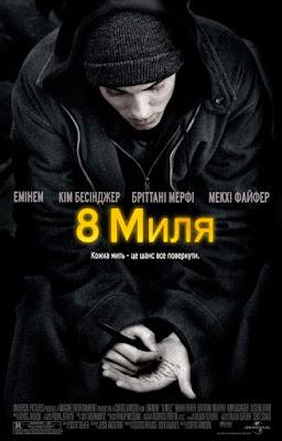 Восьма миля (2002) українською онлайн