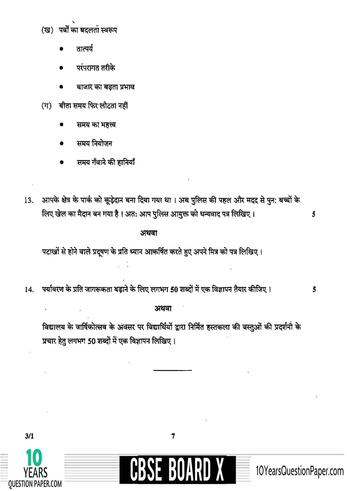 CBSE Board 2018 Hindi Course A Question paper Class 10 Page-07