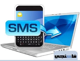 طريقة إرسال رسائل sms غير محدودة مجاناً