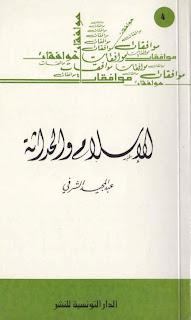 تحميل كتاب الثقافة الاسلامية المستوى الاول