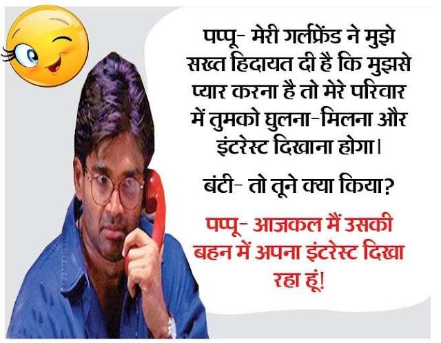 jokes images in hindi font 2017