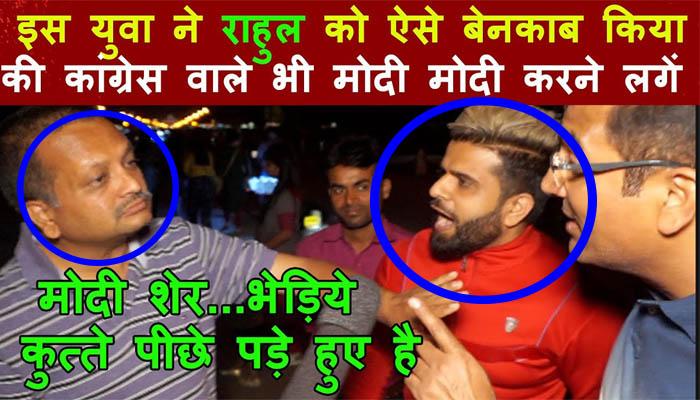 इस युवा ने Rahul Gandhi को Expose कर दिया कोंग्रेस वाले भी मोदी मोदी करने लगे-Video
